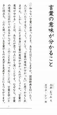 5/26火【国語・算数】 | 京都文教短期大学付属小学校